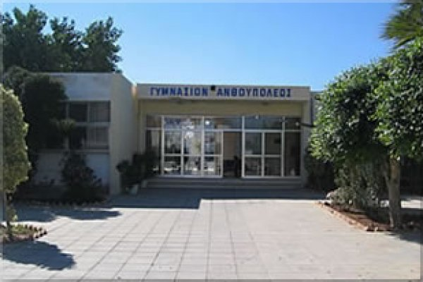 Anthoupoli High School